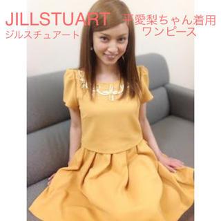ジルスチュアート(JILLSTUART)の美品ジルスチュアート♡平愛梨ちゃん着用ワンピース(ミニワンピース)