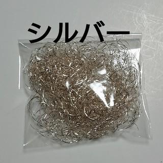 【再販×3】カーリースモーク(ラメッタカーリー)/シルバー小分け5g~(その他)