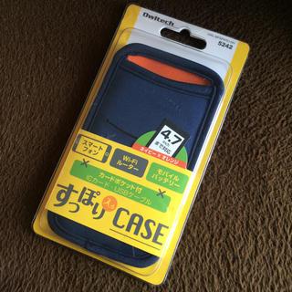 すっぽり入るCASE(iPhoneケース)