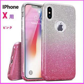IPHONE X TPU ケース グラデーション キラキラ ピンク(iPhoneケース)