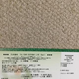 ノギザカフォーティーシックス(乃木坂46)の乃木坂46 バスラ チケット(アイドルグッズ)