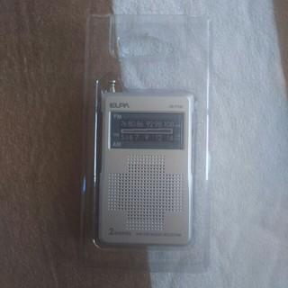 エルパ(ELPA)の携帯ラジオ未使用品(ラジオ)