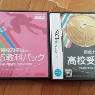 ニンテンドウ(任天堂)の高校受験 DS(携帯用ゲームソフト)