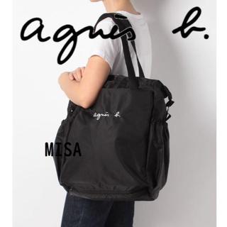 アニエスベー(agnes b.)の新品未開封品⭐️新モデル agnes b アニエスべー マザーズバッグ (マザーズバッグ)