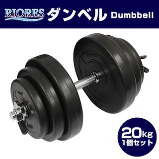 人気!20kg×1 セメントダンベル 重量調節可 ご自宅用(トレーニング用品)