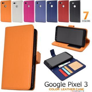 新品■Google Pixel 3用カラーレザーデザイン手帳型ケース (Androidケース)