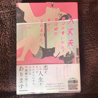 カドカワショテン(角川書店)の大丈夫、君は可愛いから。君は絶対、幸せになれるから。(その他)