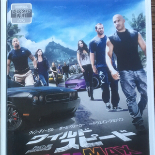 ワイルドスピード MEGA MAX('11米)」(外国映画)