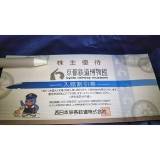 京都鉄道博物館割引券1枚(美術館/博物館)