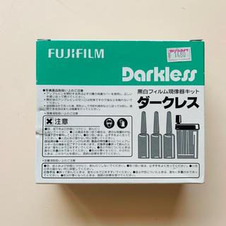 フジフイルム(富士フイルム)のダークレス 黒白フィルム現像器キット(暗室関連用品)