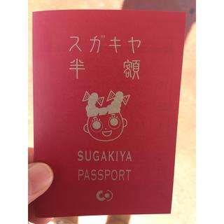 ラムネ様専用。スガキヤパスポート(麺類)
