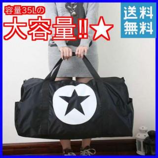 一〇三 ボストン 特大 バッグ 大容量 星 旅行 トラベル ブラック スター 鞄(ボストンバッグ)