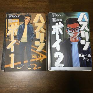 【裁断済み】ハスリンボーイ 1巻 2巻 全巻 セット (全巻セット)