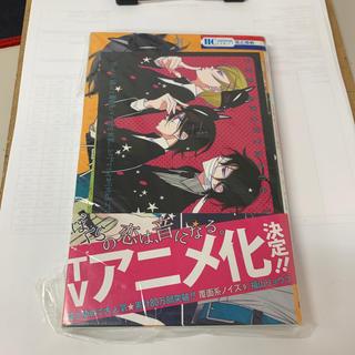 覆面系ノイズ 9 (花とゆめコミックス)(少女漫画)
