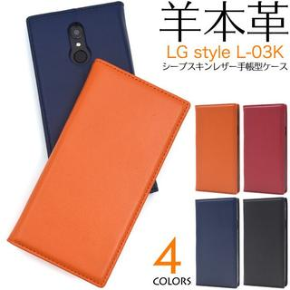 【羊本革】LG style L-03K用シープスキンデザイン手帳型ケース(Androidケース)