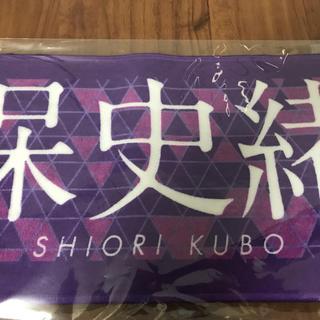ノギザカフォーティーシックス(乃木坂46)の久保史緒里 マフラータオル(アイドルグッズ)