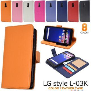 新品■LG style L-03K用カラーレザーデザイン手帳型ケース(Androidケース)