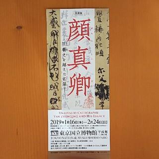 顔真卿 観覧券 東京国立博物館 (美術館/博物館)