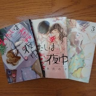 ゲントウシャ(幻冬舎)のわたしは真夜中   全3巻 (女性漫画)