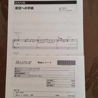 ピアノ楽譜 「夜空への手紙」(ポピュラー)