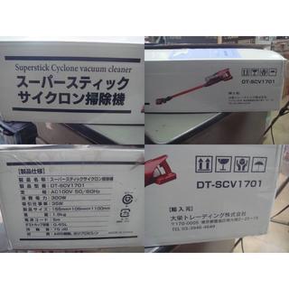 ☆スーパースティックサイクロン掃除機☆家庭用☆(掃除機)