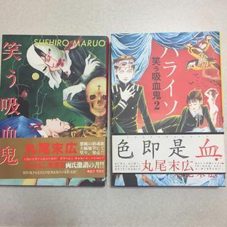 笑う吸血鬼1〜2(青年漫画)