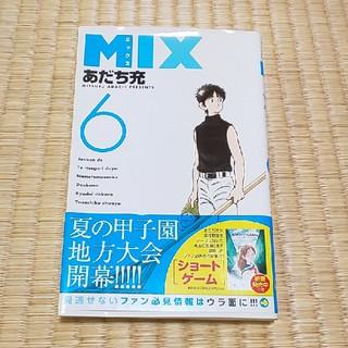 ショウガクカン(小学館)のMIX 6巻 初版第1刷 帯あり(少年漫画)
