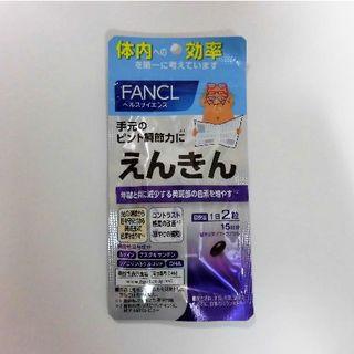 ファンケル(FANCL)のファンケル えんきん 15日分(その他)