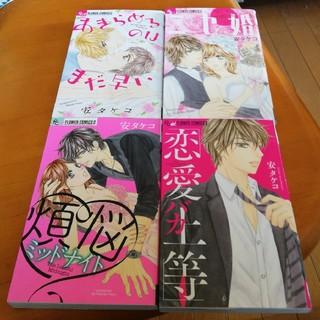 安タケコ先生 4冊セット(女性漫画)