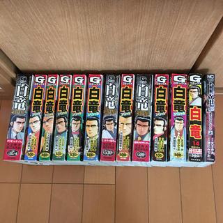 漫画本 白竜 まとめ売り 単行本 13冊(青年漫画)