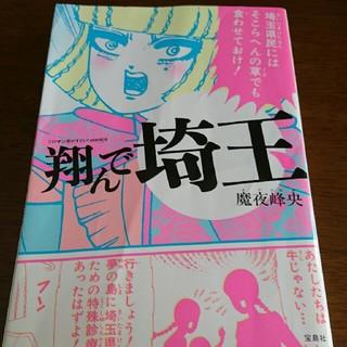 翔んで埼玉(青年漫画)