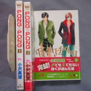 シュウエイシャ(集英社)のPONG☆PONG  全3巻 小沢真理  集英社 ポン☆ポン (女性漫画)