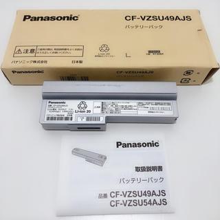 パナソニック(Panasonic)のA142★純正Panasonic 標準バッテリーパック CF-VZSU49AJS(ノートPC)