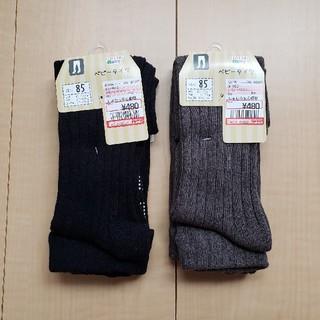 シマムラ(しまむら)の【新品】しまむら タイツ2足セット ネイビー・ダークグレー 85(靴下/タイツ)