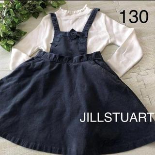 ジルスチュアート(JILLSTUART)のJILLSTUART ジャンパースカート 130(ワンピース)
