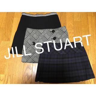ジルスチュアート(JILLSTUART)の定価4万円分♡お得♡used美品♡ジル♡人気♡レア♡スカート 3点♡おまとめ(ミニスカート)