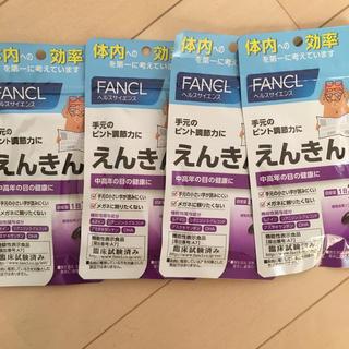 ファンケル(FANCL)のえんきん15日分×4(その他)