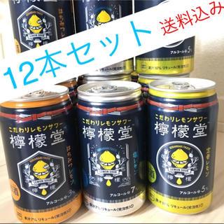 残り2セット‼️芸能人オススメのレモンチューハイ‼️飲み比べ12本セット送料無料(リキュール/果実酒)
