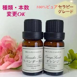 ❤️高品質セラピーグレード精油❤️2本セット❤️⭐️種類・本数変更OK⭐️ (エッセンシャルオイル(精油))