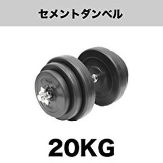 今だけ価格★セメント ダンベル 20kg×1 重さ調整可(トレーニング用品)