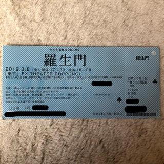 羅生門(3月8日)(伝統芸能)