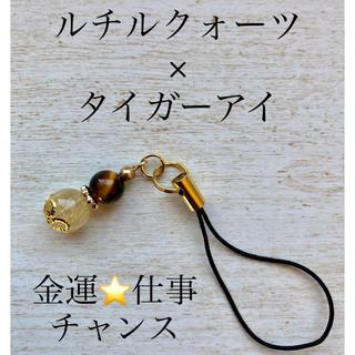 お守りパワーストーン✳︎ルチルクォーツ タイガーアイ(キーホルダー/ストラップ)