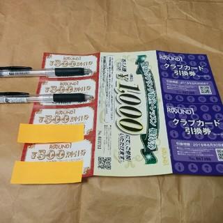 ラウンドワン 割引券 株主優待券 2000円分(ボウリング場)