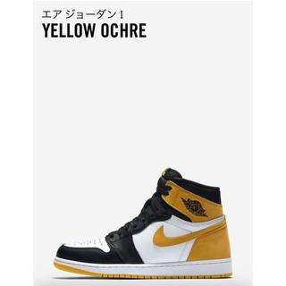 ナイキ(NIKE)のNIKE AIR JORDAN 1 OG YELLOW OCHRE(スニーカー)