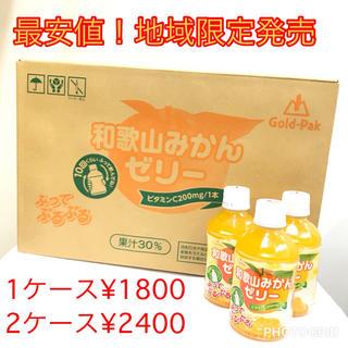 最安値!!ふってぷるぷる☆和歌山みかんゼリー2ケース(24本入×2ケース)48本