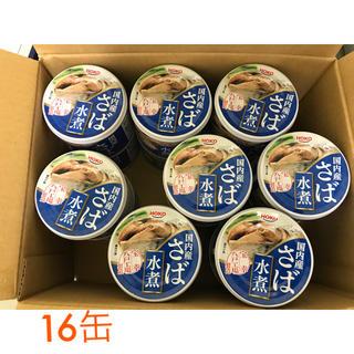 国内原料使用国内製造鯖水煮16缶(缶詰/瓶詰)