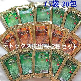 エステプロラボ ハーブティー 人気 デトックス排出系 2種セット 15袋30包(ダイエット食品)