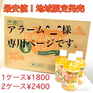 最安値!!ふってぷるぷる☆和歌山みかんゼリー 1ケース(24本入)