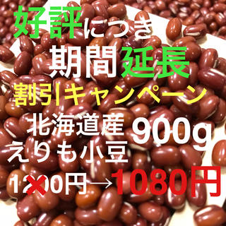 北海道産 えりも小豆(野菜)