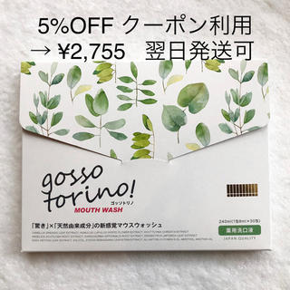 【新品】ゴッソトリノ 新感覚マウスウォッシュ(1包8ml×30包)(マウスウォッシュ/スプレー)